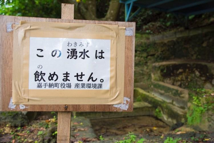 A sign posted by town officials to warn people not to drink nearby polluted spring water is pictured in Kadena, Okinawa, Friday, May 10, 2019. (CARLOS VAZQUEZ/STARS AND STRIPES)
